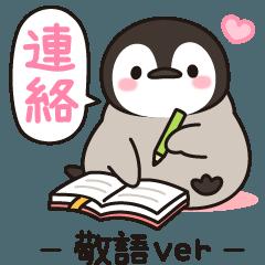 LINEスタンプランキング(StampDB) | ほのぼの子ペンギン敬語で連絡編♪