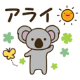 LINEスタンプランキング(StampDB) | アライ(新井・荒井)さん用スタンプ