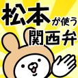 LINEスタンプランキング(StampDB) | 松本が使う関西弁うさぎ
