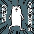 LINEスタンプランキング(StampDB) | 動く!ろんぐま1