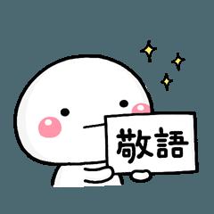 LINEスタンプランキング(StampDB) | 大切な毎日に、無難なスタンプです。敬語