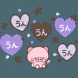 LINEスタンプランキング(StampDB) | 落ち着いた大人向きのスタンプ【ぶたさん】