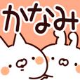 LINEスタンプランキング(StampDB) | 【かなみちゃん専用】
