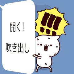LINEスタンプランキング(StampDB) | ぱかっと開く!吹き出しスタンプ