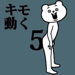LINEスタンプランキング(StampDB) | キモ激しく動く★ベタックマ5 (吹き出し有)