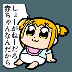 LINEスタンプランキング(StampDB) | ポプテピピック 3