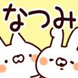 LINEスタンプランキング(StampDB) | 【なつみ/なつみちゃん】名前スタンプ