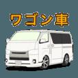 LINEスタンプランキング(StampDB) | ワゴン車キャンピングカー 商用車スタンプ