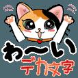 LINEスタンプランキング(StampDB) | 三毛猫ちゃん! デカ文字です♪