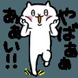 LINEスタンプランキング(StampDB) | 【感動!】吾輩は猫です。7