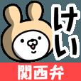 LINEスタンプランキング(StampDB) | 【けい】の関西弁の名前スタンプ