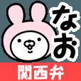 LINEスタンプランキング(StampDB) | 【なお】の関西弁の名前スタンプ