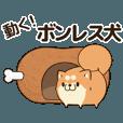 LINEスタンプランキング(StampDB) | ボンレス犬 む?ぶ