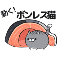LINEスタンプランキング(StampDB) | ボンレス猫 む?ぶ