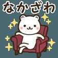 LINEスタンプランキング(StampDB) | なかざわ(中澤/中沢)さん用スタンプ