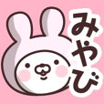 LINEスタンプランキング(StampDB) | 【みやび】の名前うさぎ