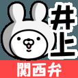 LINEスタンプランキング(StampDB) | 【井上】の関西弁の名前スタンプ