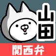 LINEスタンプランキング(StampDB) | 【山田】の関西弁の名前スタンプ