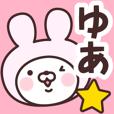 LINEスタンプランキング(StampDB) | 【ゆあ】の名前うさぎ