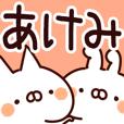 LINEスタンプランキング(StampDB) | 【あけみ】専用