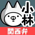 LINEスタンプランキング(StampDB) | 【小林】の関西弁の名前スタンプ