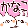 LINEスタンプランキング(StampDB) | 【かなこ】専用