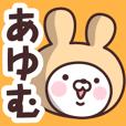 LINEスタンプランキング(StampDB) | 【あゆむ】の名前うさぎ