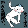 LINEスタンプランキング(StampDB) | 『たくみ』くん専用名前スタンプ