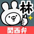 LINEスタンプランキング(StampDB) | 【林】の関西弁の名前スタンプ