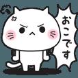 LINEスタンプランキング(StampDB) | ゆるねこ(怒ってる編)