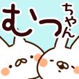 LINEスタンプランキング(StampDB) | 【むっちゃん】専用