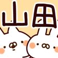 LINEスタンプランキング(StampDB) | 【山田/やまだ】専用