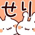 LINEスタンプランキング(StampDB) | 【せりちゃん】専用