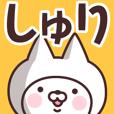LINEスタンプランキング(StampDB) | 【しゅり】の名前ねこ