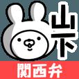 LINEスタンプランキング(StampDB) | 【山下】の関西弁の名前スタンプ