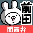 LINEスタンプランキング(StampDB) | 【前田】の関西弁の名前スタンプ