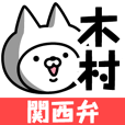 LINEスタンプランキング(StampDB)   【木村】の関西弁の名前スタンプ