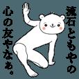 LINEスタンプランキング(StampDB) | 『ともや』くん専用名前スタンプ
