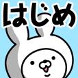 LINEスタンプランキング(StampDB) | 【はじめ】の名前うさぎ