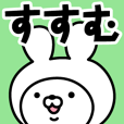 LINEスタンプランキング(StampDB) | 【すすむ】の名前うさぎ