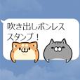 LINEスタンプランキング(StampDB) | 吹き出しボンレス犬&ボンレス猫