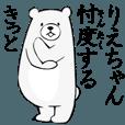 LINEスタンプランキング(StampDB) | ★りえちゃん★面白スタンプ