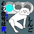 LINEスタンプランキング(StampDB) | 『しんご』くん専用名前スタンプ!