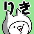 LINEスタンプランキング(StampDB) | 【りき】の名前ねこ