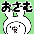 LINEスタンプランキング(StampDB) | 【おさむ】の名前うさぎ