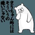 LINEスタンプランキング(StampDB) | ★まりちゃん★面白スタンプ