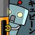 LINEスタンプランキング(StampDB) | 最終兵器ロボくん