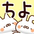 LINEスタンプランキング(StampDB) | 【ちよ】専用