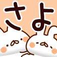 LINEスタンプランキング(StampDB) | 【さよちゃん】専用/名前スタンプ
