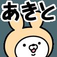 LINEスタンプランキング(StampDB) | 【あきと】の名前うさぎ